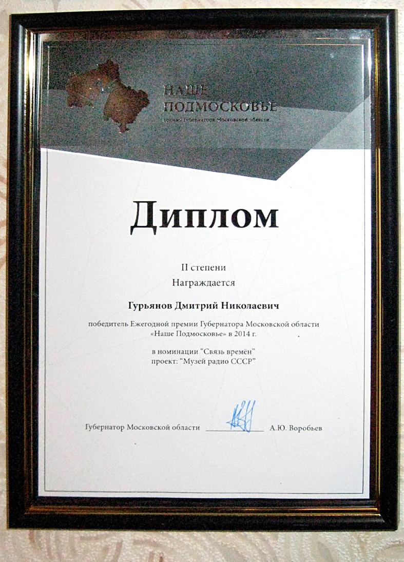 Дмитрий Николаевич Гурьянов